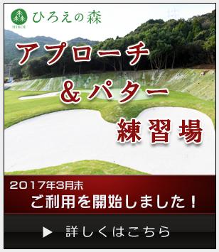 倉敷市ゴルフ練習場のひろえの森はアプローチ練習場を完備しています