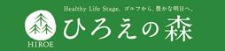 岡山県倉敷市のゴルフ練習場「ひろえの森」