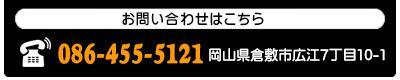 岡山県倉敷市のゴルフ練習場「ひろえの森」の電話番号